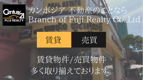 Century21 Branch of Fuji Realty